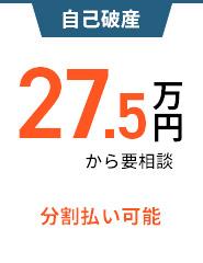 自己破産、25万円から要相談、分割払い可能。