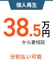 個人再生、35万円から要相談、分割払い可能。