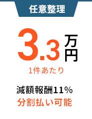 任意整理、1件あたり3万円、減額報酬10%、分割払い可能。