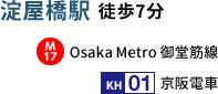 「淀屋橋駅」徒歩5分、M17、Osaka Metoro 御堂筋線。KH01、京阪電車。