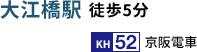 「大江橋駅」徒歩3分、KH52、京阪電車。